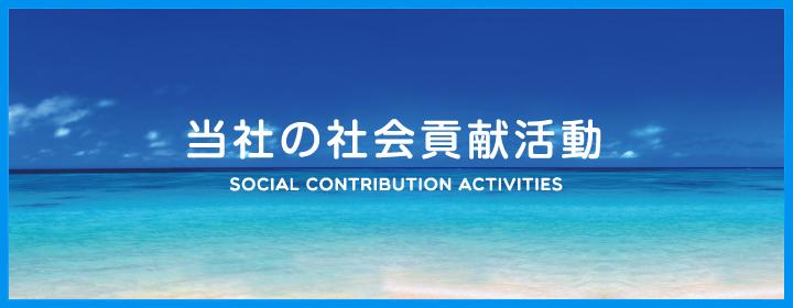 当社の社会貢献活動 Social Contribution Activities