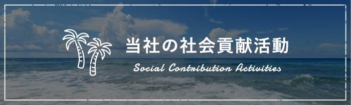 当社の社会貢献活動